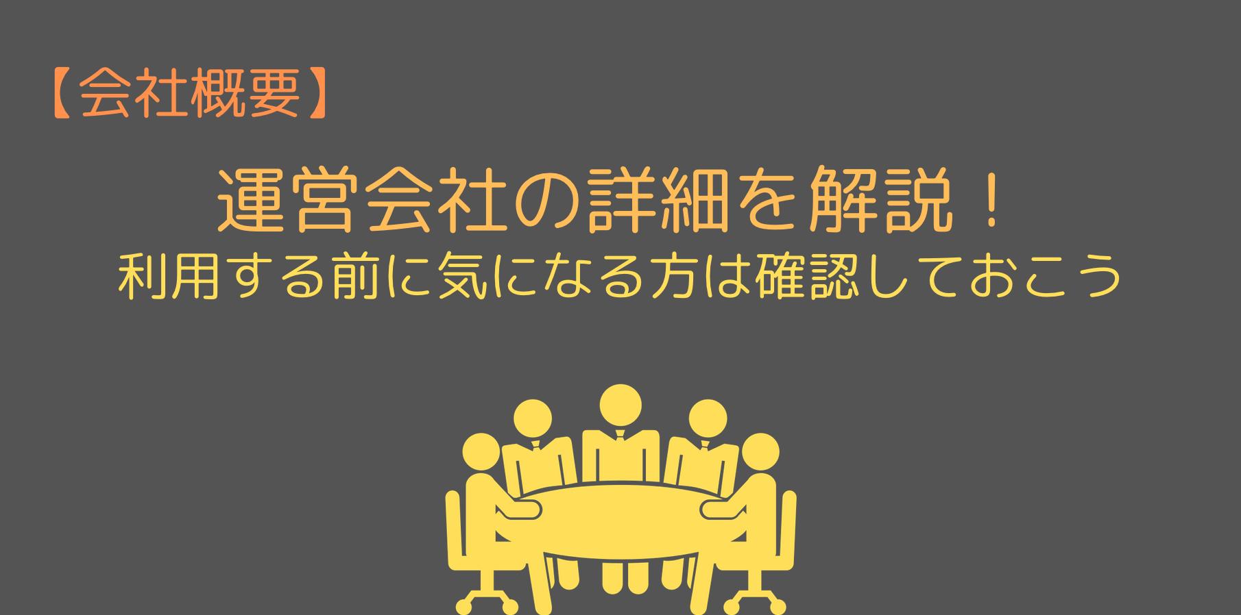 運営会社の詳細