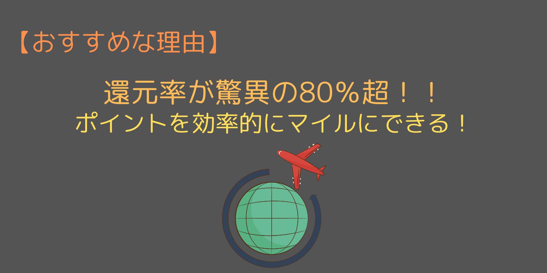 交換レートは驚異の最大80%超