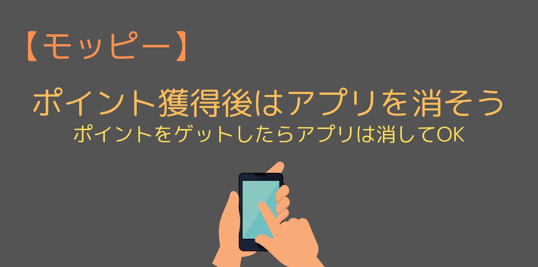 アプリのインストール後はすぐに消しても大丈夫