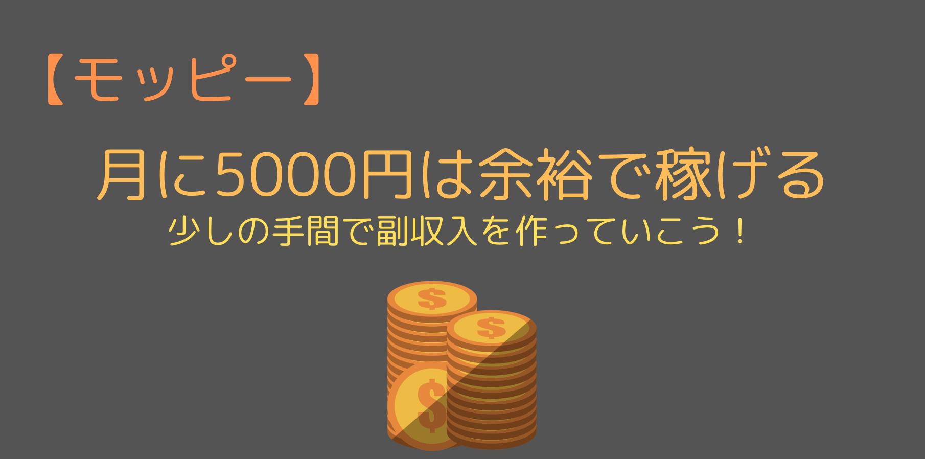 月に5000円稼いでみるためには?