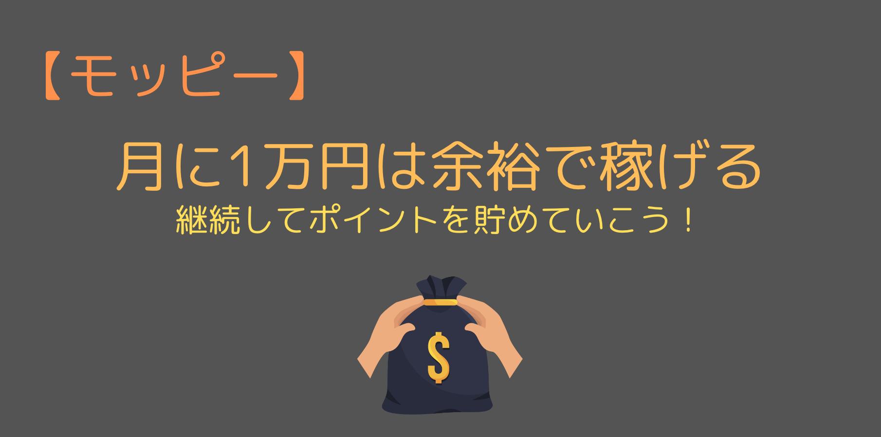 月に1万円稼いでみるには?