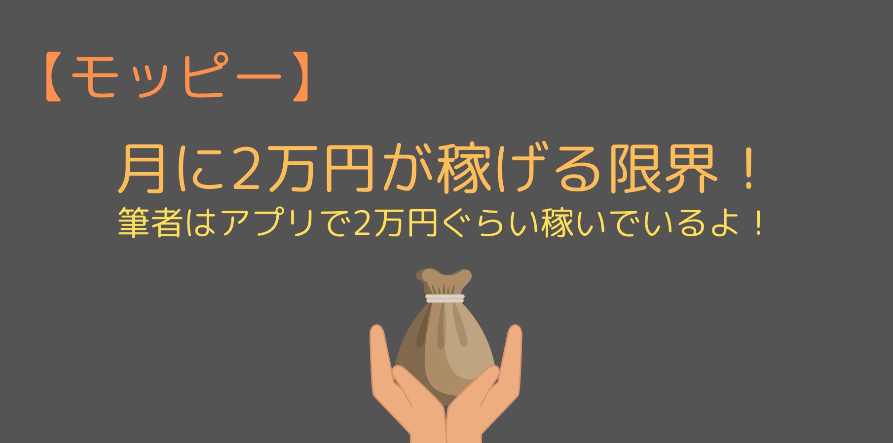 月に2万円稼いでみるには?