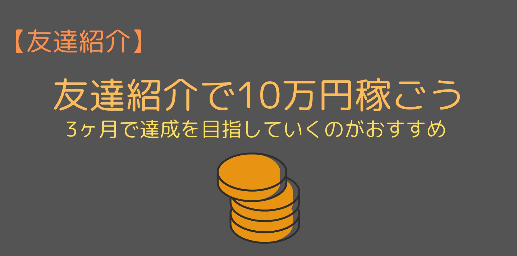 モッピーの友達紹介で月に10万円稼ぐ方法