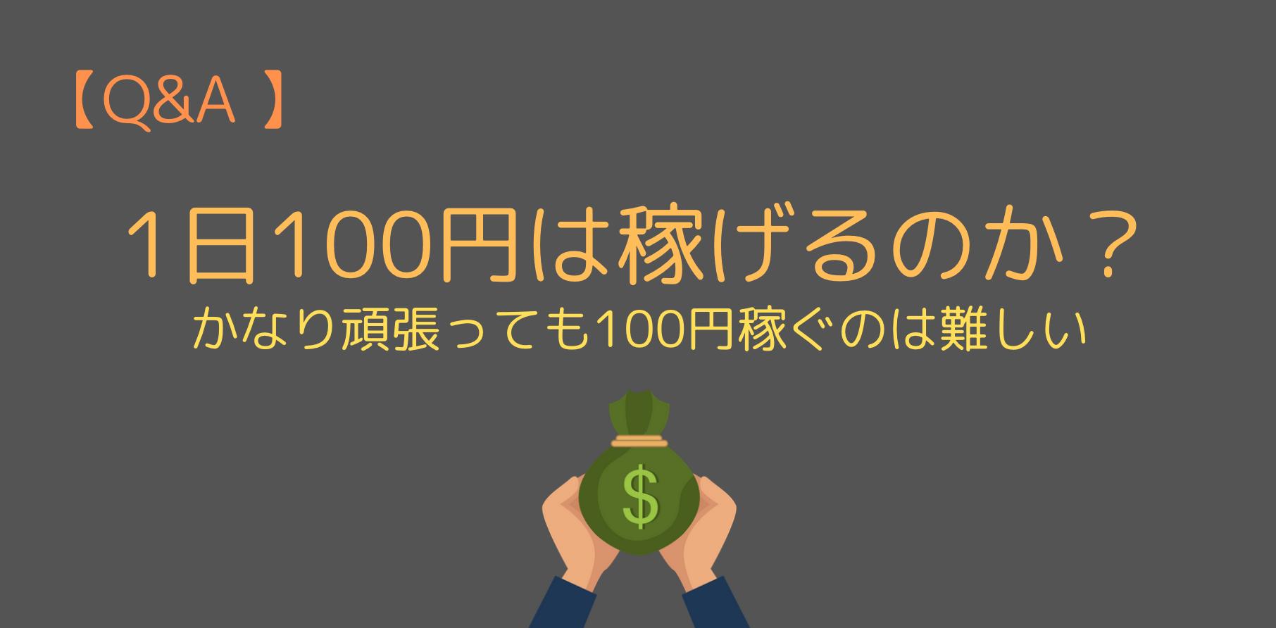 100円以上稼ぐ