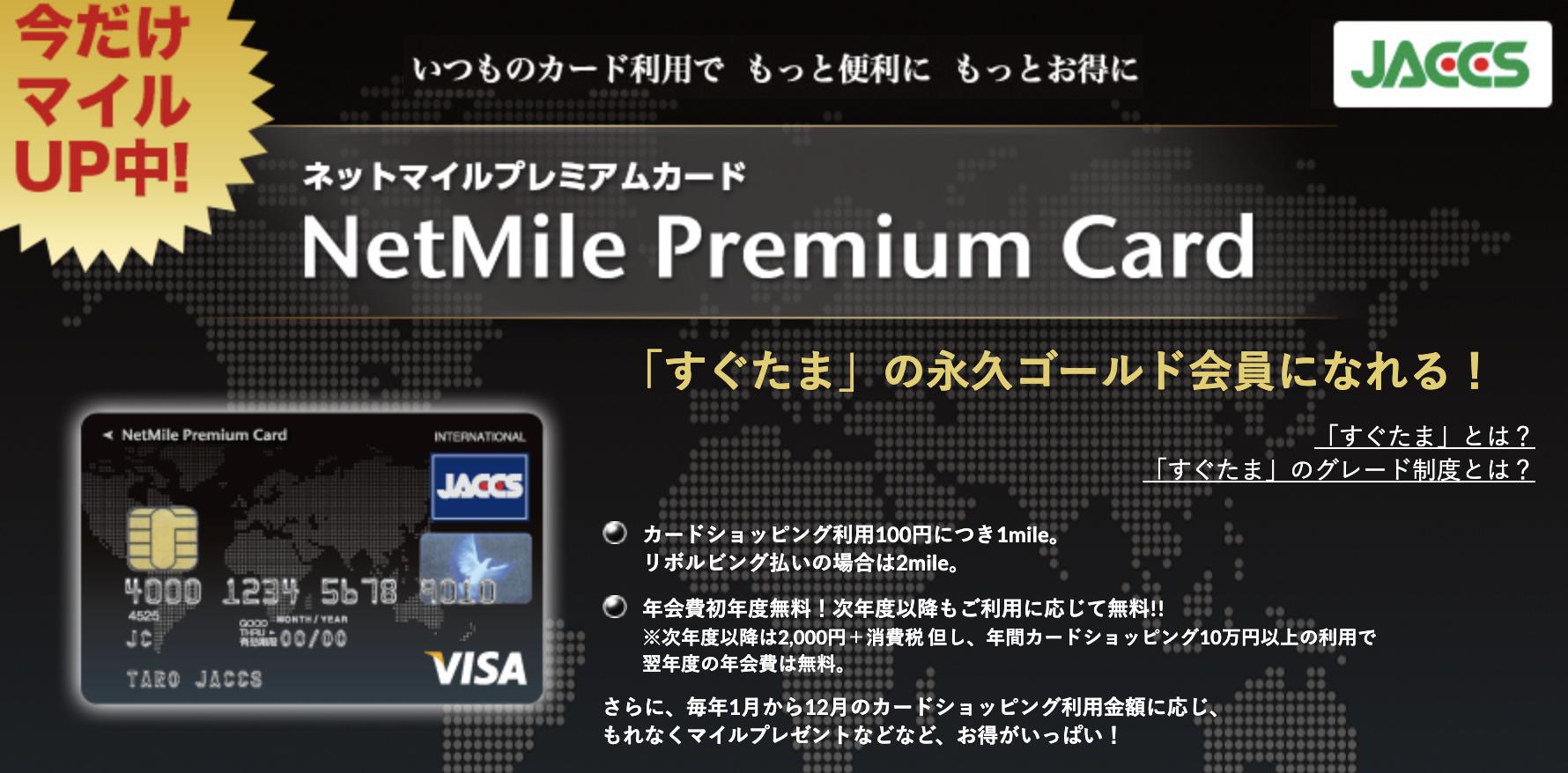 ネットマイルのカード