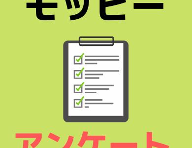 【時給6円】モッピーのアンケートモニターが全く稼げなかった件