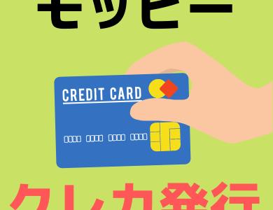 モッピーでクレジットカードを発行して稼げるの?実際に検証してみた