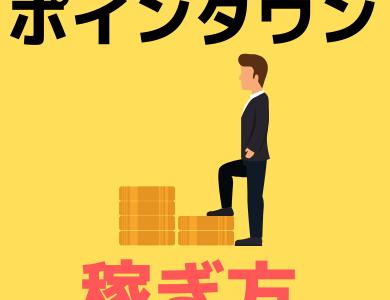 【月10万円】ポイントタウンの稼ぎ方やポイントの貯め方を徹底解説