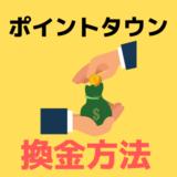 ポイントタウンの換金方法のサムネイル