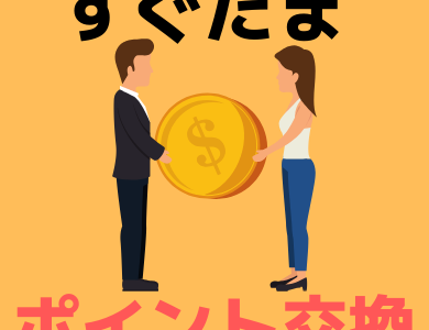 【実際の画像有り】すぐたまのポイント交換や換金方法を詳しく解説