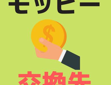 【簡単】モッピーのポイント交換先や現金への換金方法を詳しく解説
