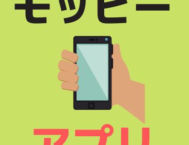 【簡単】モッピーの無料アプリインストールで効率的に稼ぐ方法とは?