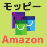 amazonの利用法