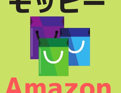 モッピー経由でAmazonを購入すると2%のポイントが付く仕組みを解説