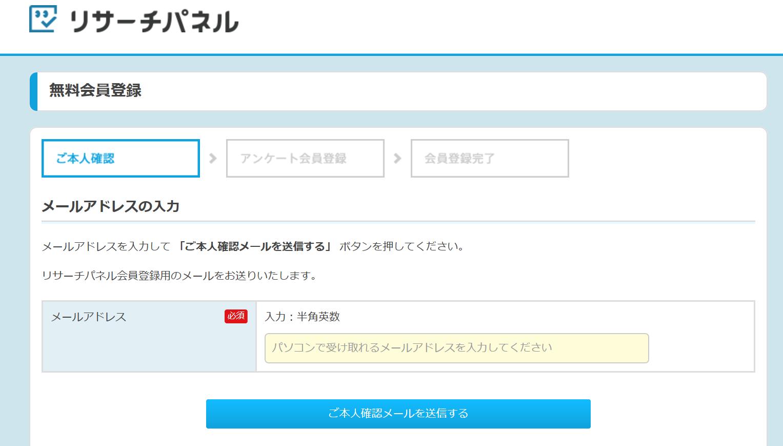 リサーチパネル 登録