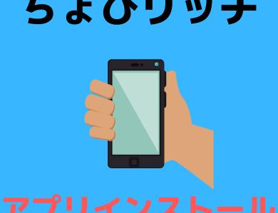 【簡単】ちょびリッチのアプリインストールの稼ぎ方を詳しく解説!