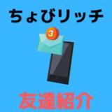 【高効率】ちょびリッチの友達紹介で稼ぐ方法を詳しく紹介!