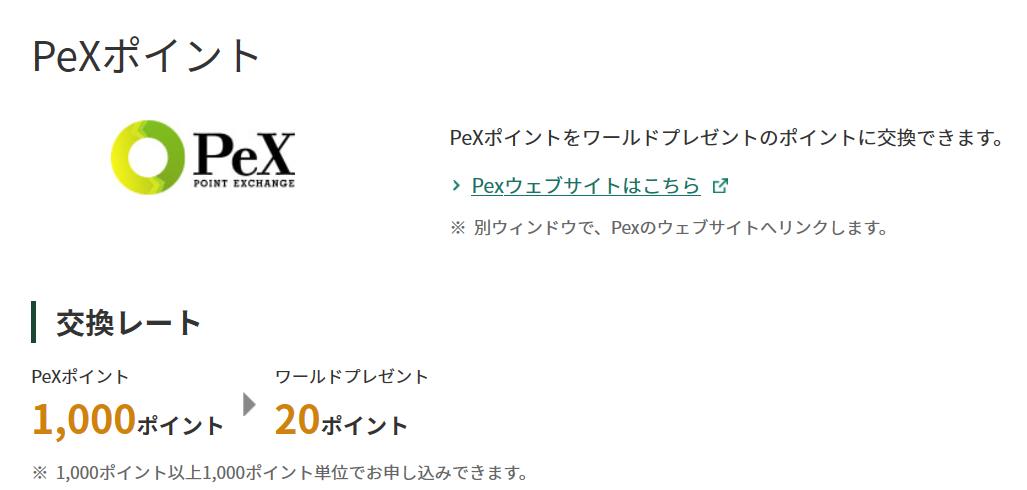 Pexポイントとワールドポイント