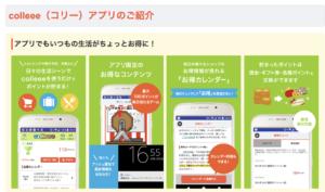 スマホ版のアプリ