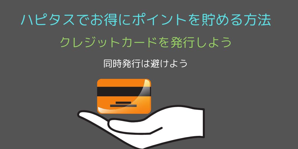 クレジットカードの発行案件をこなす