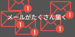 メールが多い