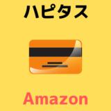 ハピタスアマゾン
