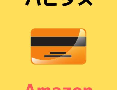 【裏技】ハピタスでAmazonギフト券交換で3%還元される方法を解説!